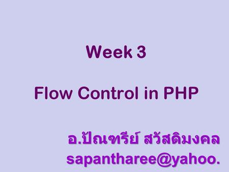 Week 3 Flow Control in PHP