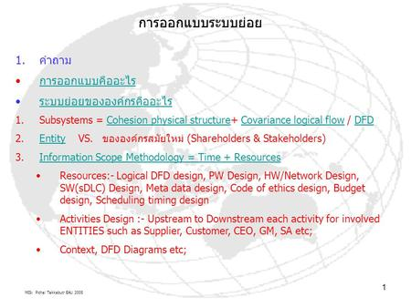 MIS: Pichai Takkabutr EAU 2005 1 การออกแบบระบบย่อย 1.คำถาม การออกแบบคืออะไร ระบบย่อยขององค์กรคืออะไร 1.Subsystems = Cohesion physical structure+ Covariance.