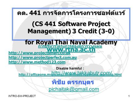 INTRO-SW-PROJECT1 คต. 441 การจัดการโครงการซอฟต์แวร์ (CS 441 Software Project Management) 3 Credit (3-0) for Royal Thai Naval Academy www.rtna.ac.th www.rtna.ac.th.