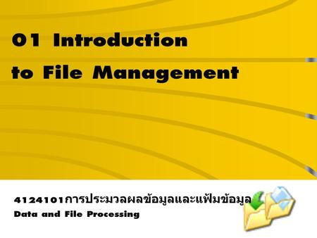 01 Introduction to File Management
