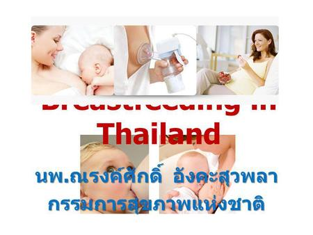 Breastfeeding in Thailand