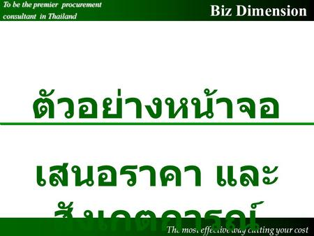 Biz Dimension The most effective way cutting your cost ตัวอย่างหน้าจอ เสนอราคา และ สังเกตการณ์ To be the premier procurement consultant in Thailand.