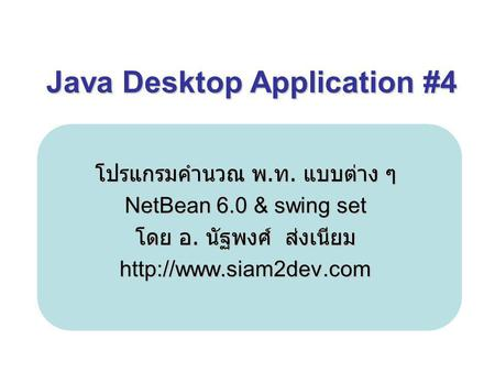 Java Desktop Application #4