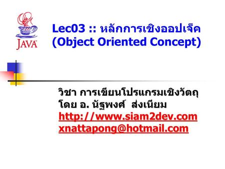 Lec03 :: หลักการเชิงออปเจ็ค (Object Oriented Concept)