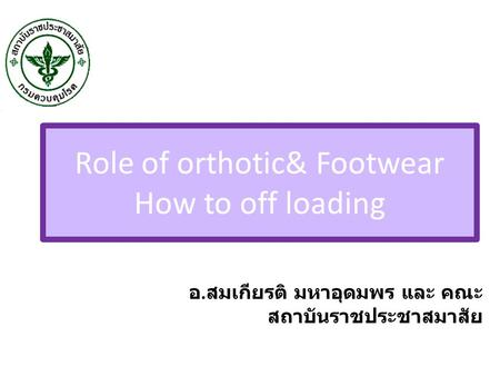 Role of orthotic& Footwear