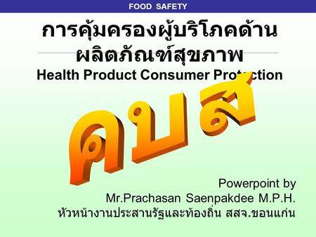 คบส Powerpoint by Mr.Prachasan Saenpakdee M.P.H.