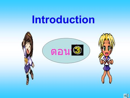 Introduction ตอนที่ Hello, my name is Andy. Nice to meet you. I'm Linda.