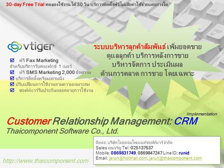 Customer Relationship Management: CRM