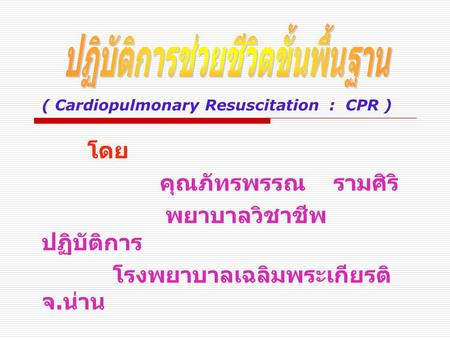 ( Cardiopulmonary Resuscitation : CPR )