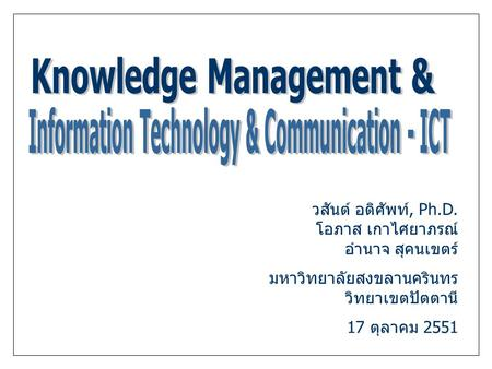 Knowledge Management & Information Technology & Communication - ICT