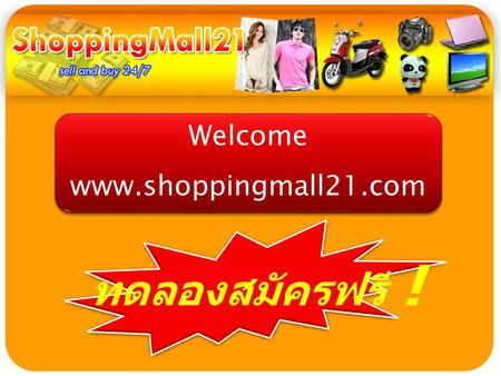 ทดลองสมัครฟรี ! Welcome www.shoppingmall21.com Welcome www.shoppingmall21.com.