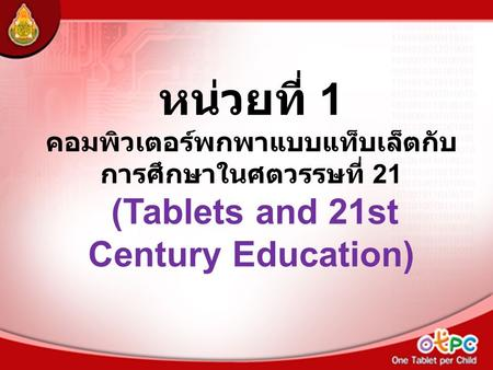 (Tablets and 21st Century Education)