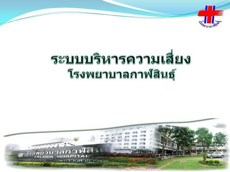 Survillance servey Kalasin Hospital........25 July 20121.