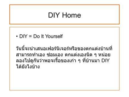 DIY Home DIY = Do It Yourself