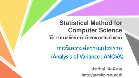 Statistical Method for Computer Science