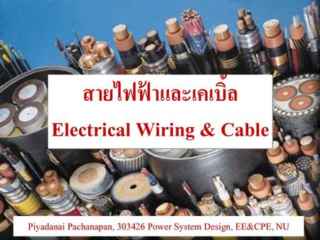 Electrical Wiring & Cable