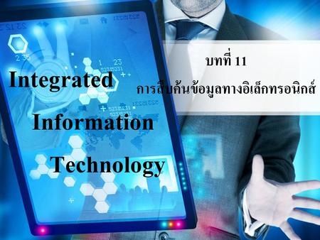 Integrated Information Technology