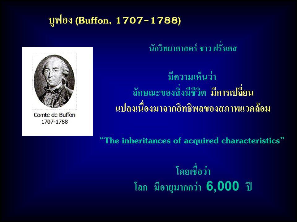 บูฟอง (Buffon, 1707-1788) มีความเห็นว่า