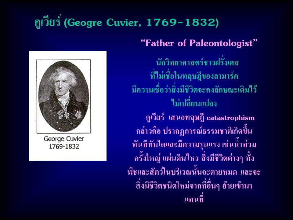คูเวียร์ (Geogre Cuvier, 1769-1832)