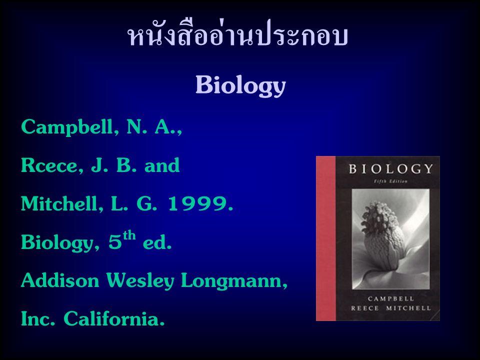 หนังสืออ่านประกอบ Biology