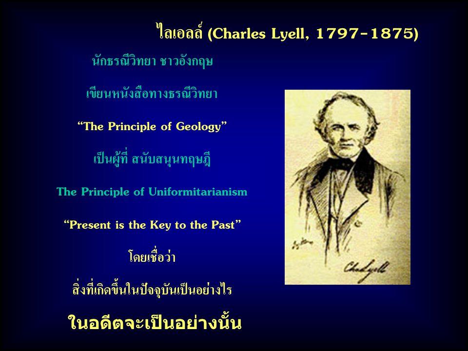 ไลเอลล์ (Charles Lyell, 1797-1875)