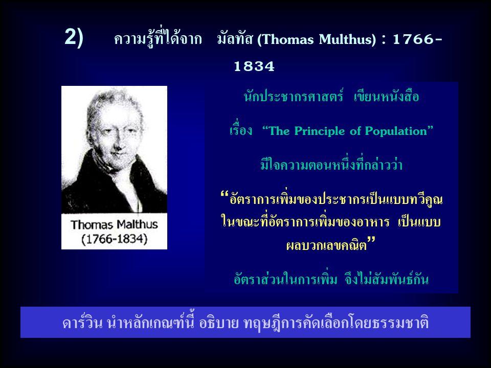 2) ความรู้ที่ได้จาก มัลทัส (Thomas Multhus) : 1766-1834
