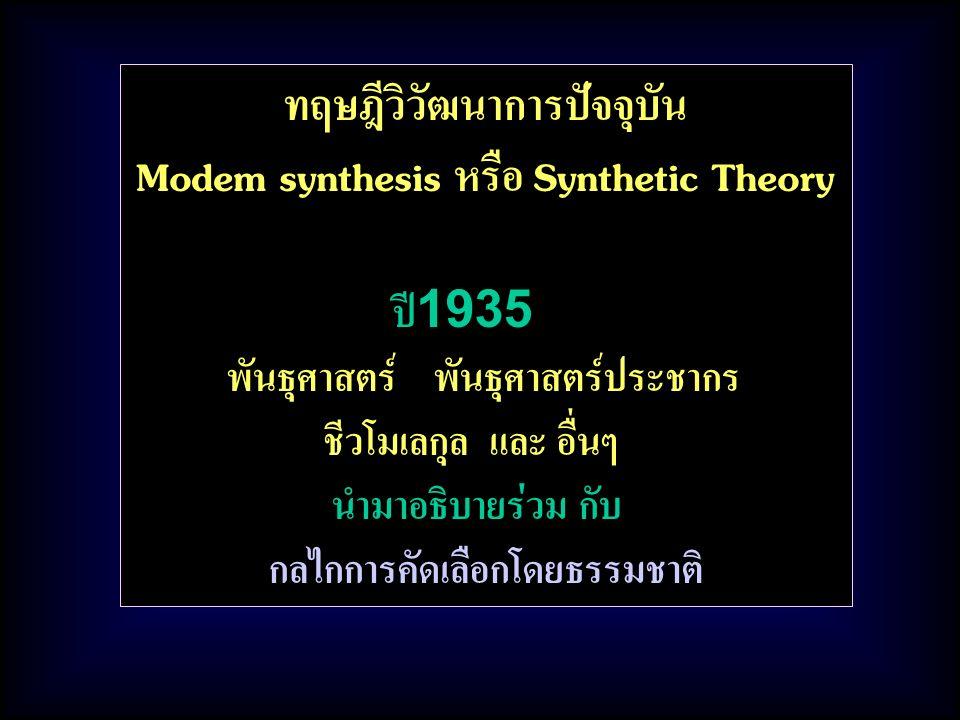 ทฤษฎีวิวัฒนาการปัจจุบัน