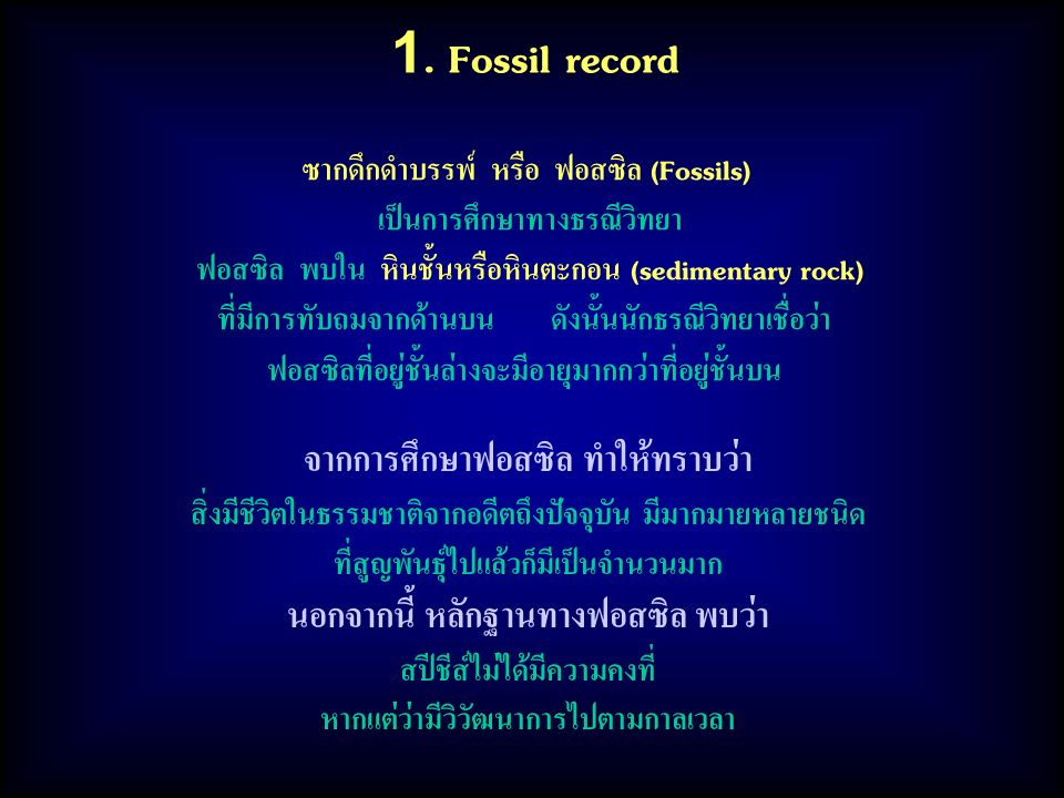 1. Fossil record จากการศึกษาฟอสซิล ทำให้ทราบว่า