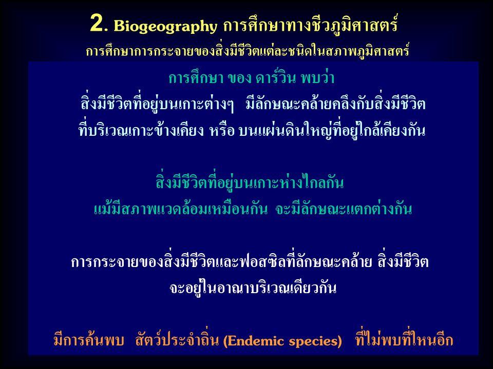 2. Biogeography การศึกษาทางชีวภูมิศาสตร์