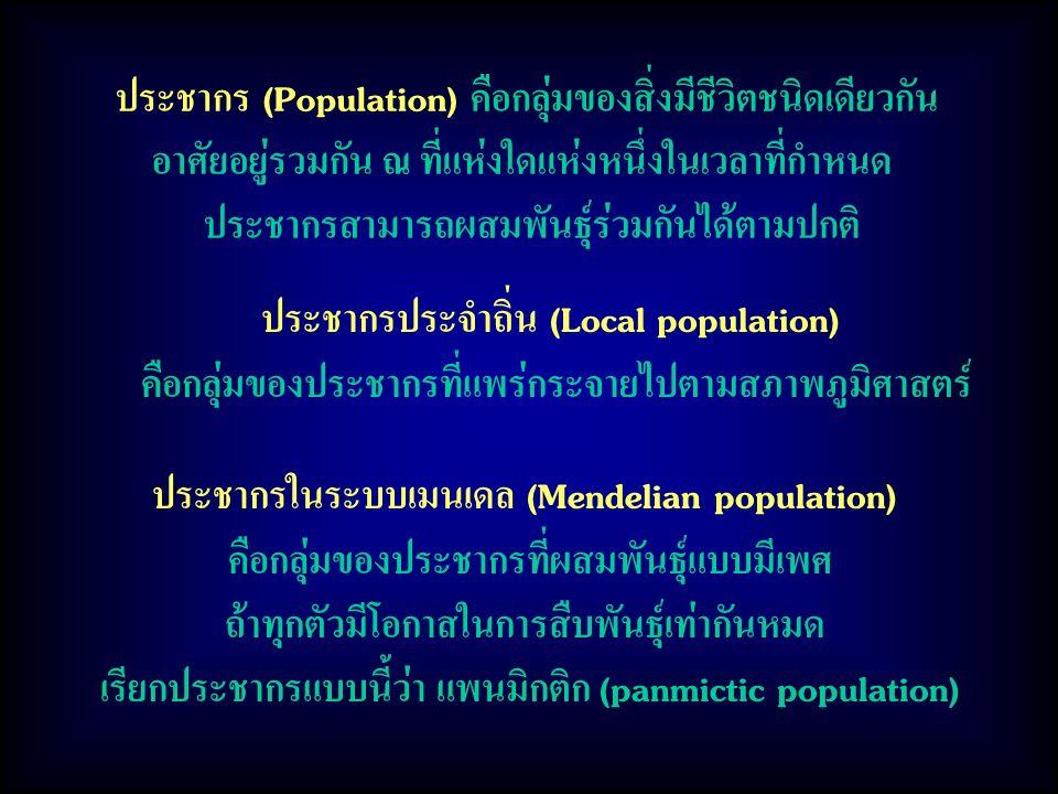 ประชากร (Population) คือกลุ่มของสิ่งมีชีวิตชนิดเดียวกัน