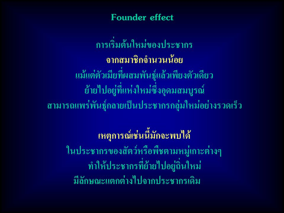 Founder effect การเริ่มต้นใหม่ของประชากร จากสมาชิกจำนวนน้อย