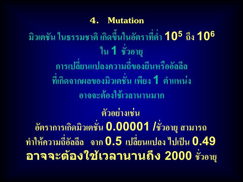 4. Mutation มิวเตชัน ในธรรมชาติ เกิดขึ้นในอัตราที่ต่ำ 105 ถึง 106