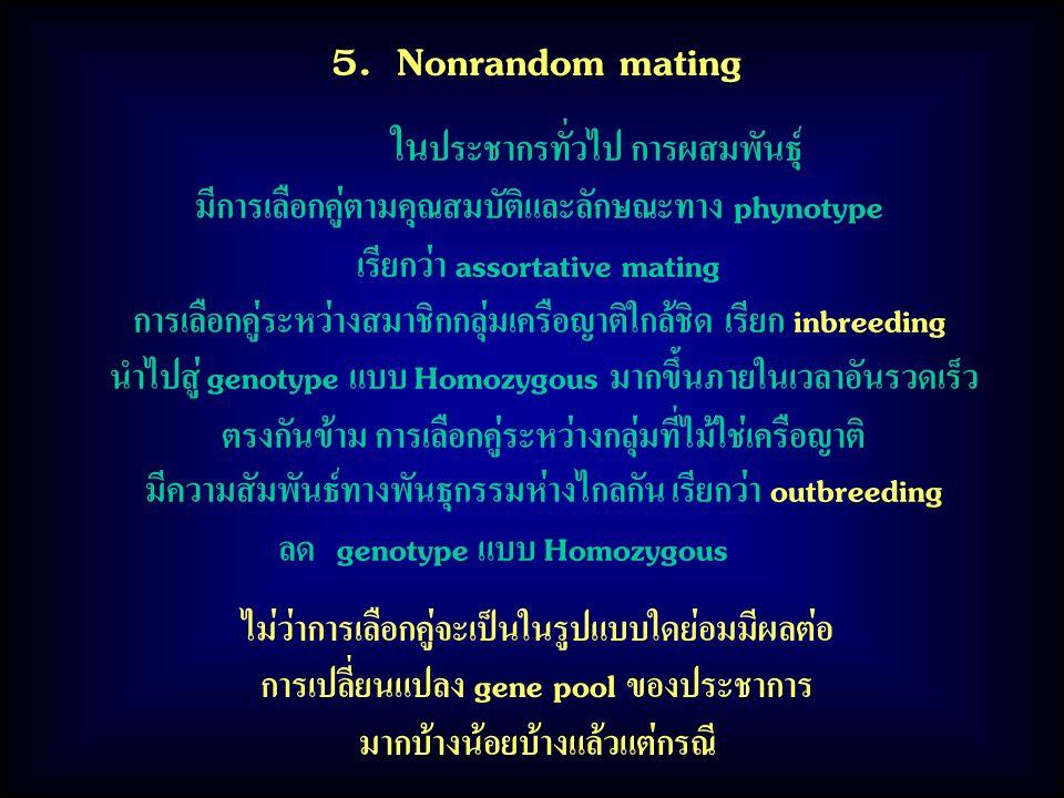 5. Nonrandom mating มีการเลือกคู่ตามคุณสมบัติและลักษณะทาง phynotype