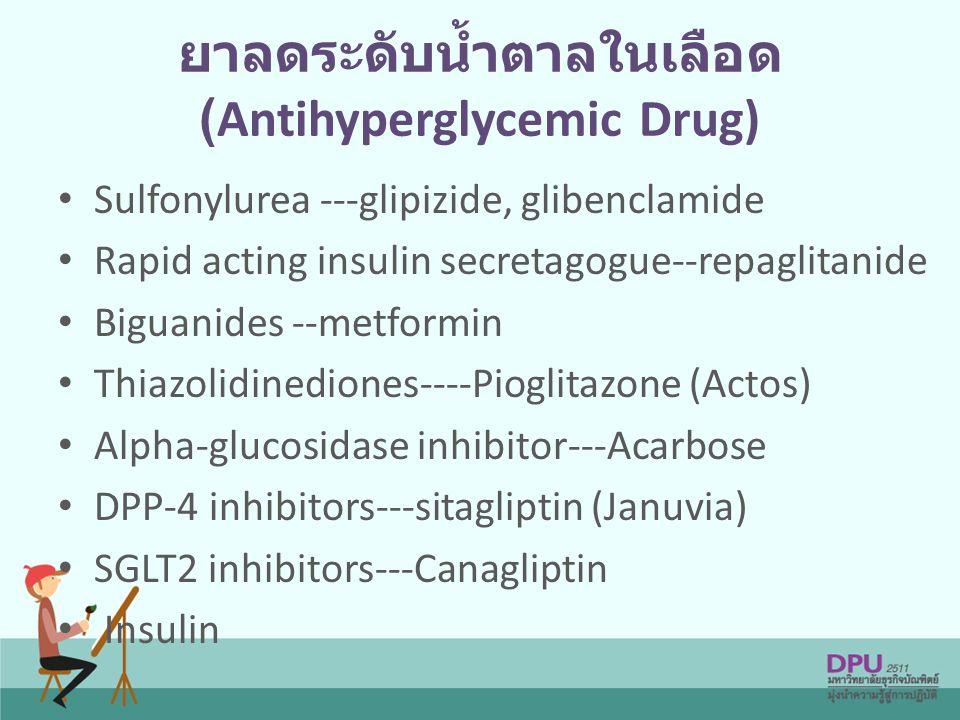 ยาลดระดับน้ำตาลในเลือด (Antihyperglycemic Drug)