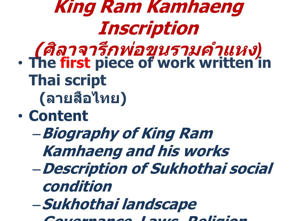 King Ram Kamhaeng Inscription (ศิลาจารึกพ่อขุนรามคำแหง)