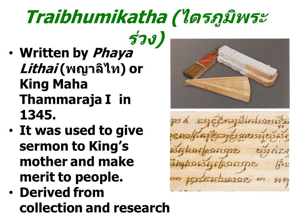 Traibhumikatha (ไตรภูมิพระร่วง)