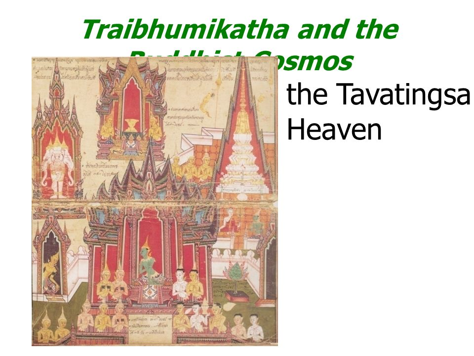 Traibhumikatha and the Buddhist Cosmos