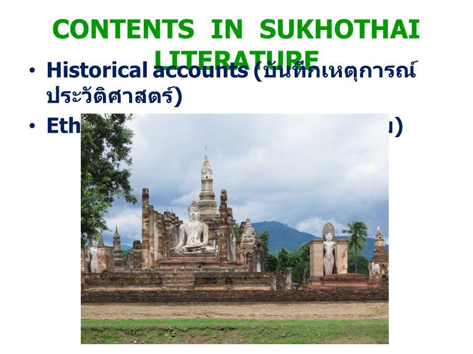 CONTENTS IN SUKHOTHAI LITERATURE