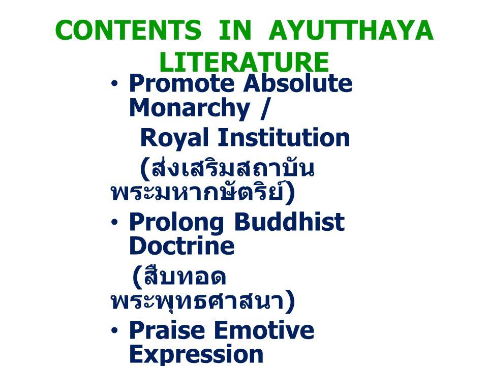 CONTENTS IN AYUTTHAYA LITERATURE