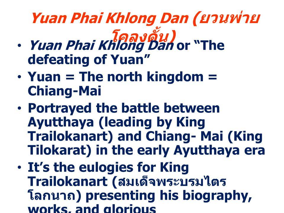 Yuan Phai Khlong Dan (ยวนพ่ายโคลงดั้น)