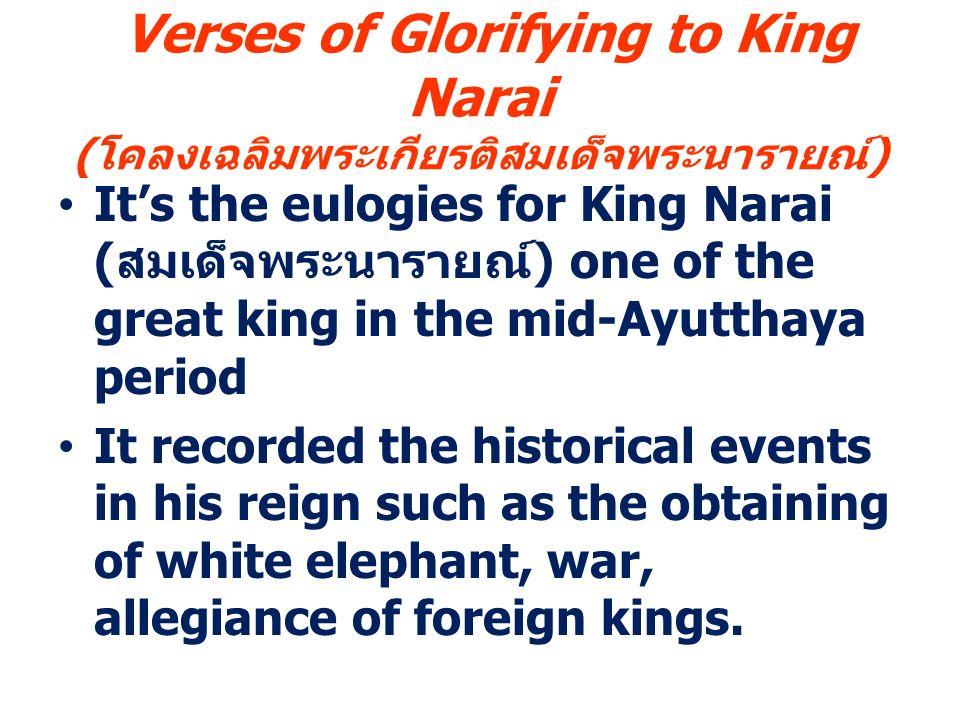 Verses of Glorifying to King Narai (โคลงเฉลิมพระเกียรติสมเด็จพระนารายณ์)