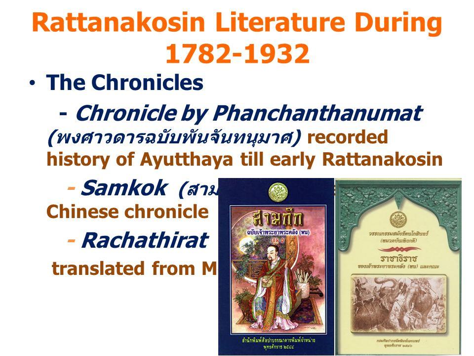 Rattanakosin Literature During 1782-1932