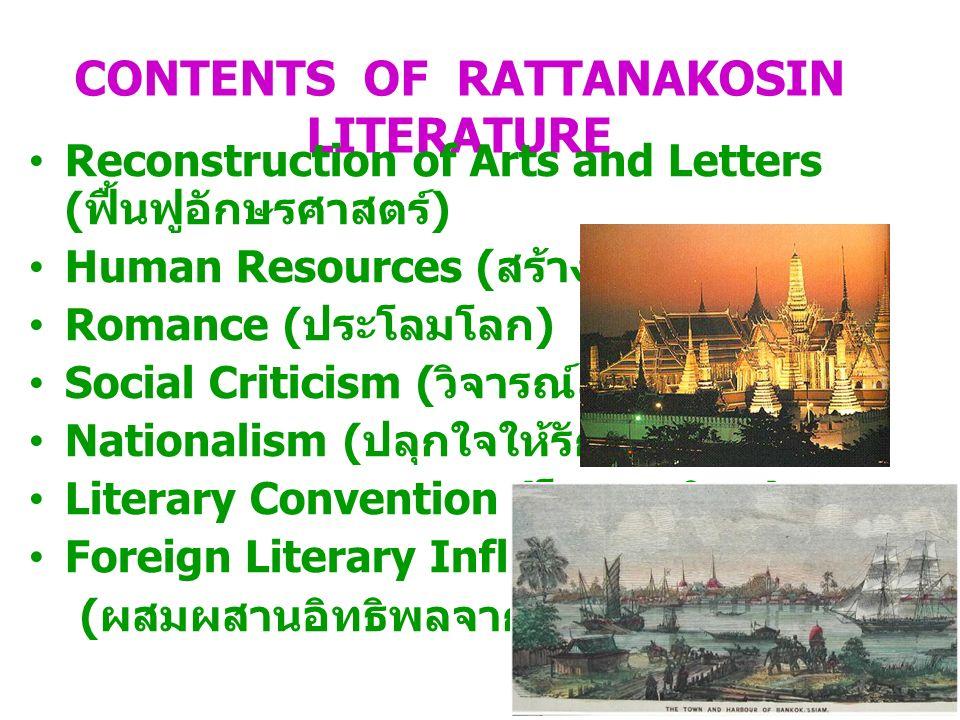 CONTENTS OF RATTANAKOSIN LITERATURE
