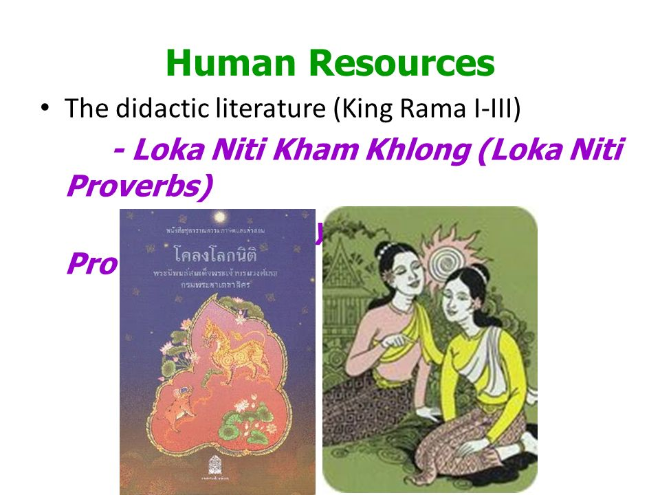Human Resources The didactic literature (King Rama I-III)