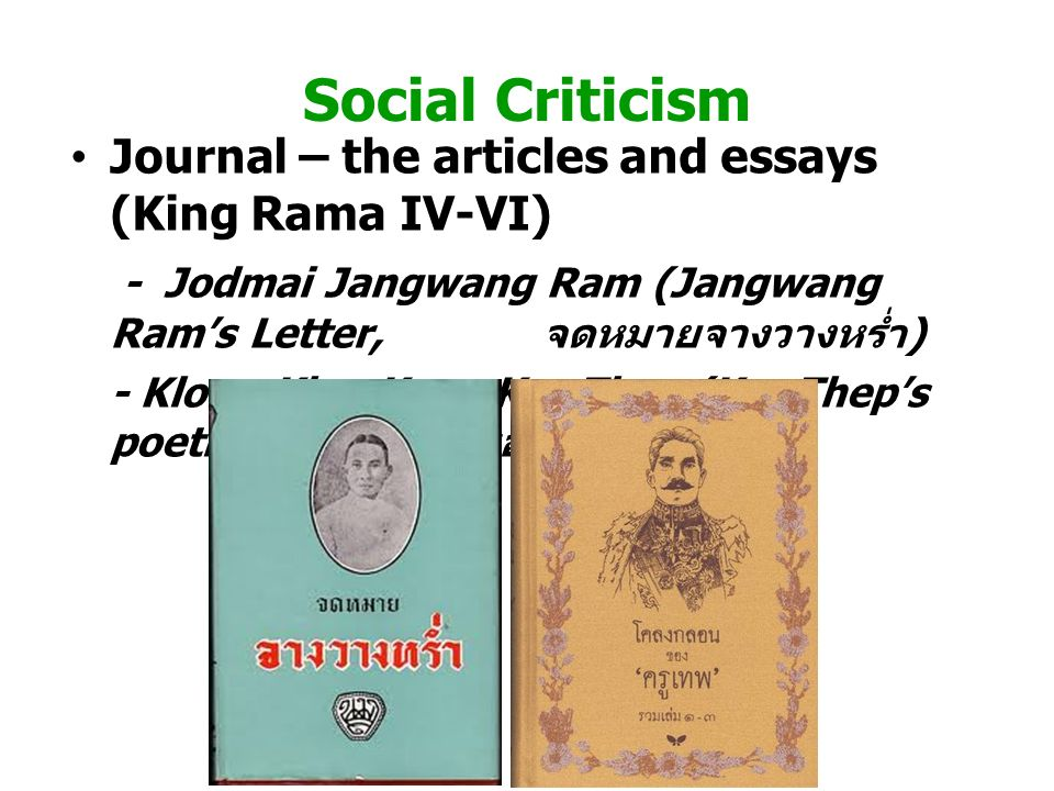 Social Criticism Journal – the articles and essays (King Rama IV-VI)