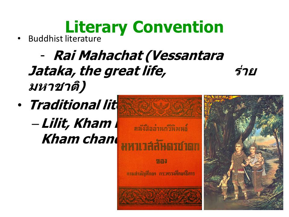Literary Convention Traditional literary form