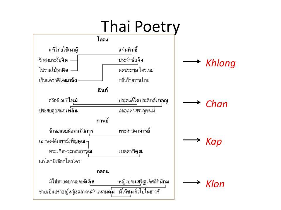 Thai Poetry Khlong Chan Kap Klon
