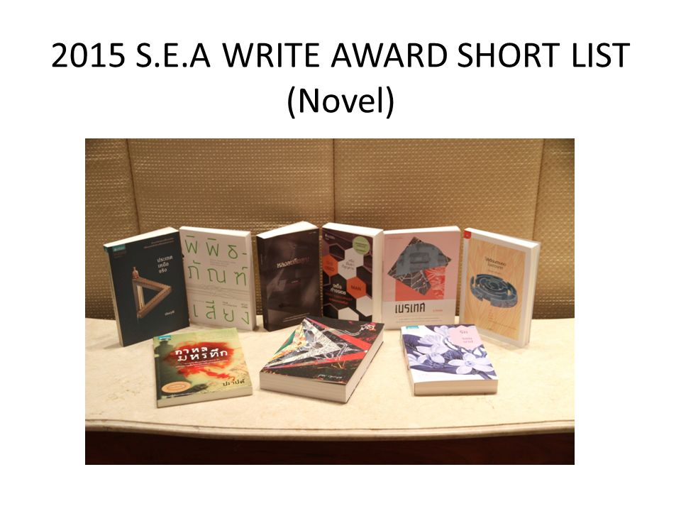 2015 S.E.A WRITE AWARD SHORT LIST (Novel)