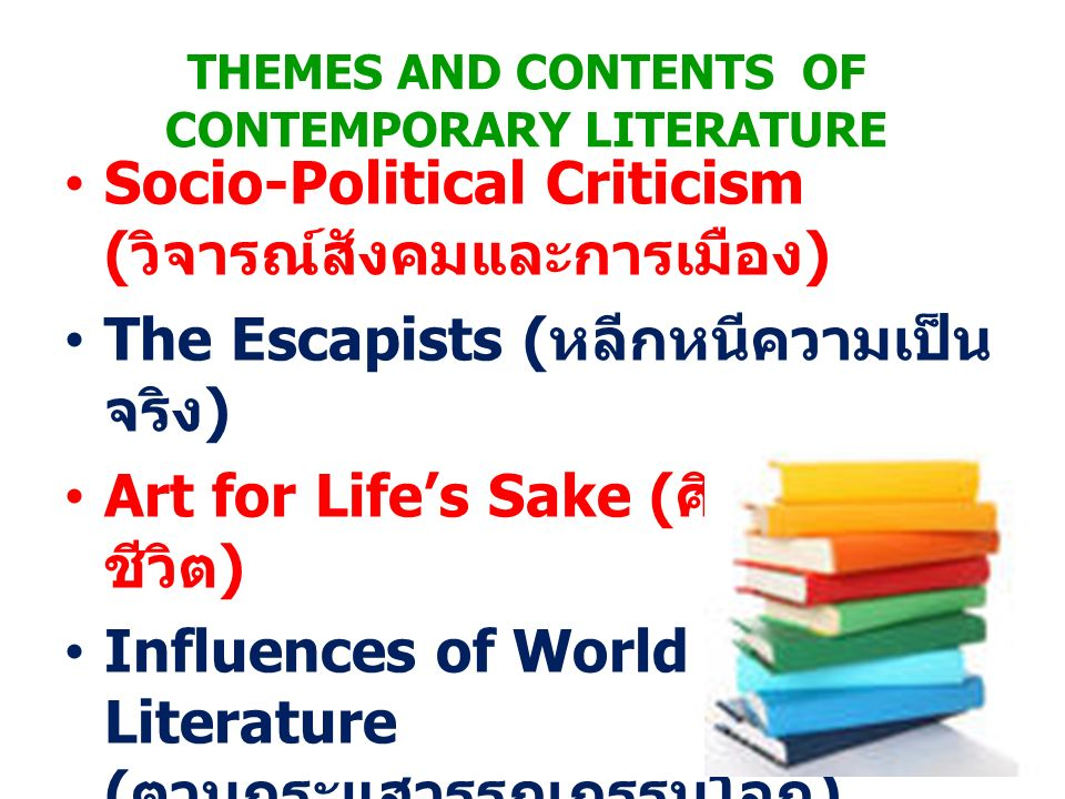 THEMES AND CONTENTS OF CONTEMPORARY LITERATURE