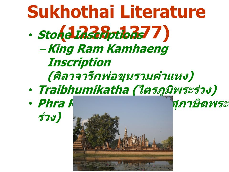 Sukhothai Literature (1238-1377)